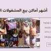 أشهر أماكن بيع المشغولات اليدوية بمصر